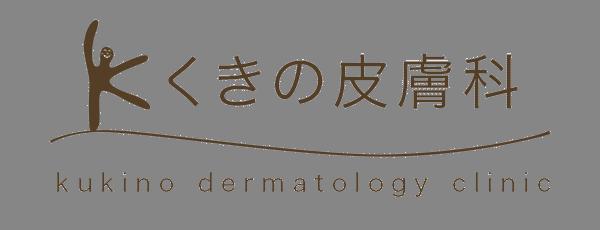 くきの皮膚科